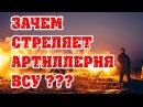 Зачем стреляет украинская артиллерия