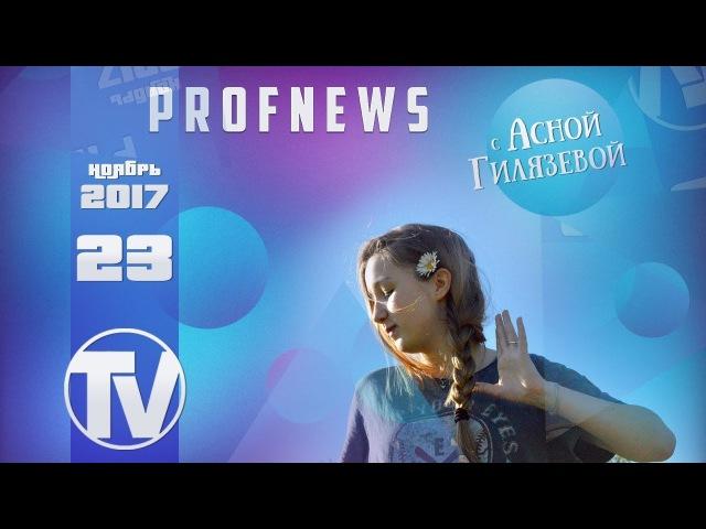 Profnews 6 выпуск (БашГУ, 23.11.2017)