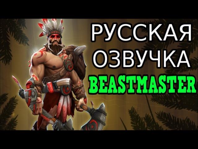 РУССКАЯ ОЗВУЧКА BEASTMASTER