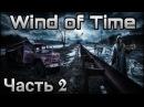 ВСЕ НА СТРИМ! - S.T.A.L.K.E.R. Ветер Времени Wind of Time 1.3 - Часть 2 - YouTube