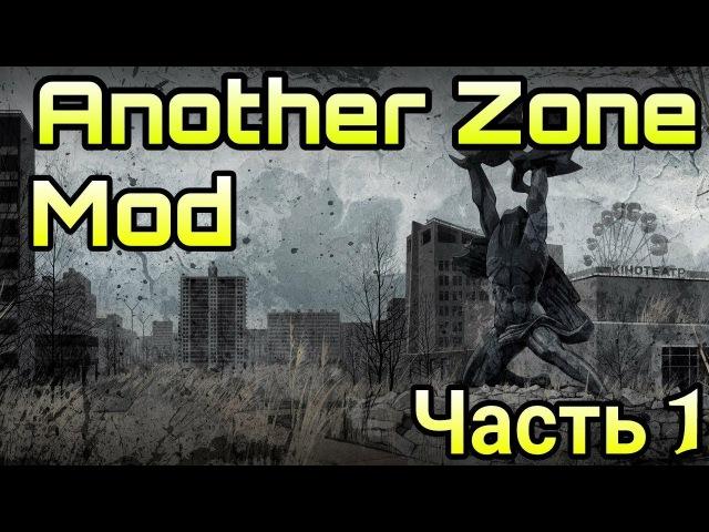 ВСЕ НА СТРИМ! - S.T.A.L.K.E.R. Another Zone Mod (AZM) - Часть 1 - YouTube