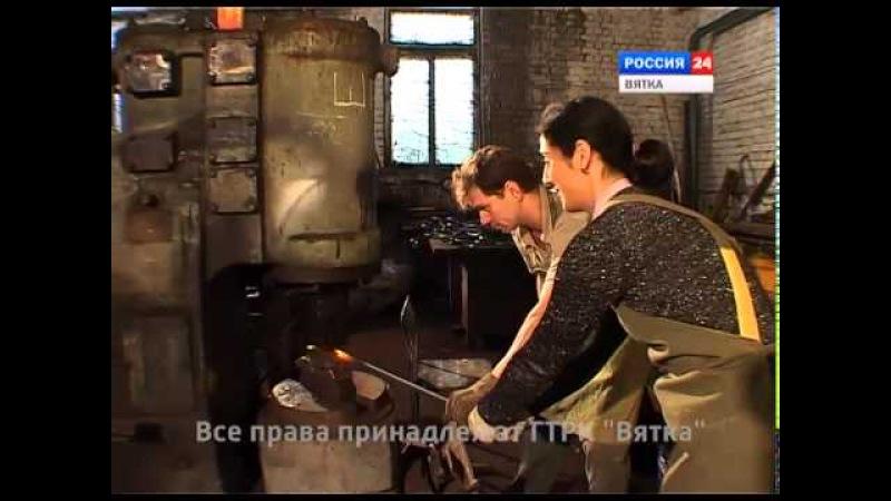 Уроки труда. Кузнец (07.09.2012) (ГТРК Вятка)