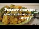 Брокколи и цветная капуста в темпуре Шикарный кляр для всего Рецепт с пачки 103