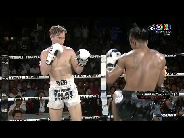 KHMER THAI FIGHT 2017 | KHIM DIMA VS DMITRII MORDVINOV