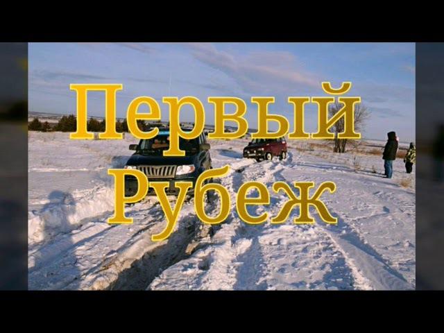 Скрипинские Кучуры(Первый рубеж)