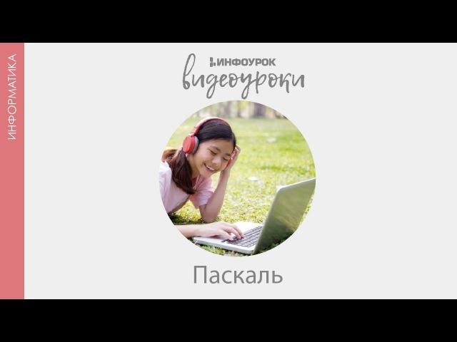 Язык программирования Paskal   Информатика Паскаль 6   Инфоурок