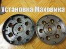 Установка маховика на двигатель мотоцикла Урал.