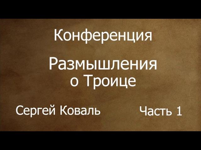 Троица г.Вятские Поляны (Часть 1)