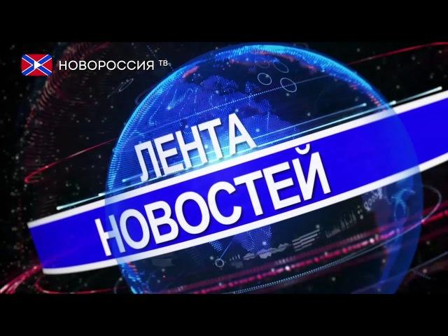 Лента новостей на Новороссия ТВ 21 февраля 2018 года