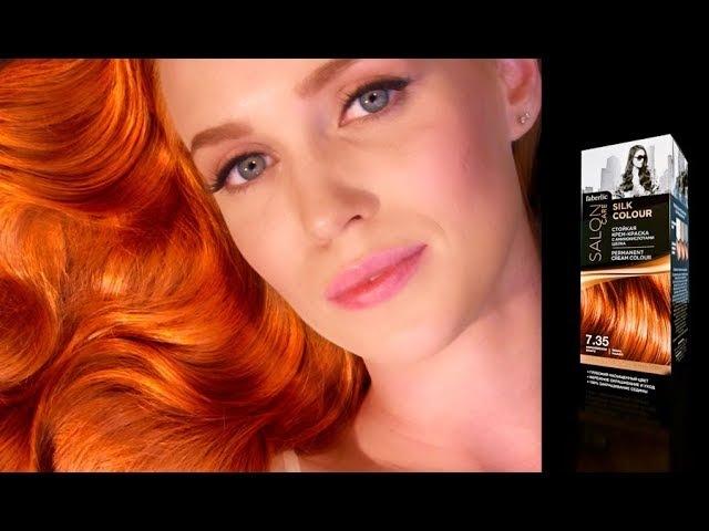 Faberlic Salon Care – стойкая крем-краска с аминокислотами шелка!