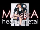 Милана Гогунская - Малявка Heavy Metal version Алла Пугачева слушает