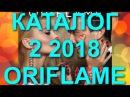 ОРИФЛЭЙМ КАТАЛОГ 2 2018 ЖИВОЙ КАТАЛОГ СМОТРЕТЬ НОВИНКИ 23 ФЕВРАЛЯ ДЕНЬ ВЛЮБЛЕННЫХ П