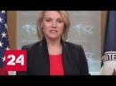 Вы из России, этим все сказано: Науэрт оскандалилась на брифинге госдепа США - Россия 24