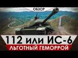 112 ИЛИ ИС-6 - ЛЬГОТНЫЙ ГЕМОРРОЙ ОБЗОР #worldoftanks #wot #танки  httpwot-vod.ru