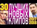 ТОП 30 ЛУЧШИХ НОВЫХ КЛИПОВ 2017-2018 года. Самые горячие видео страны. Главные русские хиты.