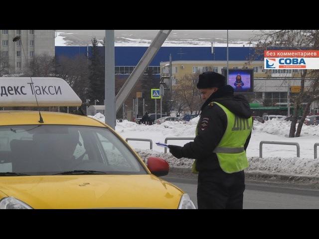 В Екатеринбурге ловят таксистов-нелегалов