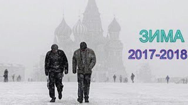 Грядущая Зима будет Самой Холодной за ПОСЛЕДНИЕ 100 ЛЕТ! Климатологи предсказывают