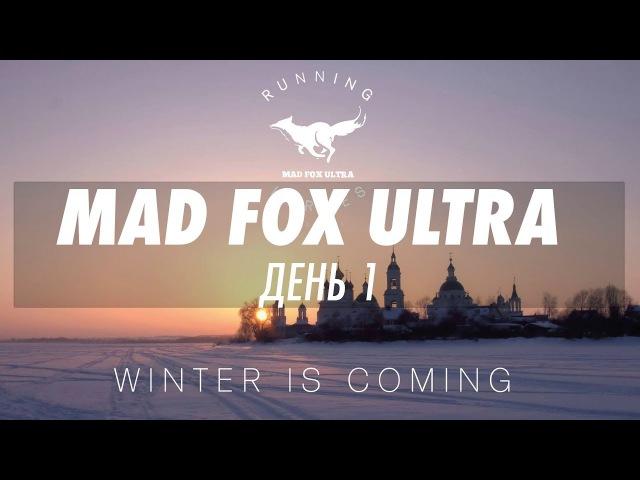 MAD FOX ULTRA 2017 (день 1) Ростов Великий