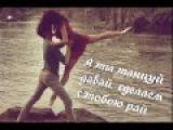Andy Rey &amp Dj 911- А ты танцуй давай, сделаем с тобою рай