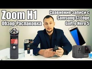 Zoom H1 | Сравнение записи с GoPro 5 и Samsung S7 Edge