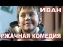 ОБАЛДЕННАЯ КОМЕДИЯ! «ВАНЬКА» Русские комедии 2017 / ФИЛЬМЫ НОВИНКИ КИНО HD @ КиноСвалка