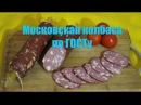 Московская колбаса по ГОСТу Видео инструкция и полный рецепт приготовления
