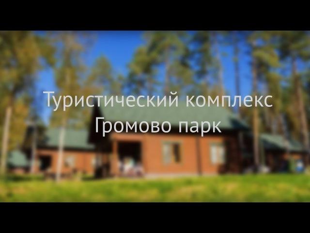 База отдыха - Громово парк
