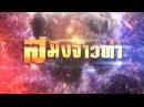 Тизер Saming Jao Tha Таиланд, будущий лакорн