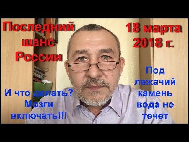 Последний шанс России