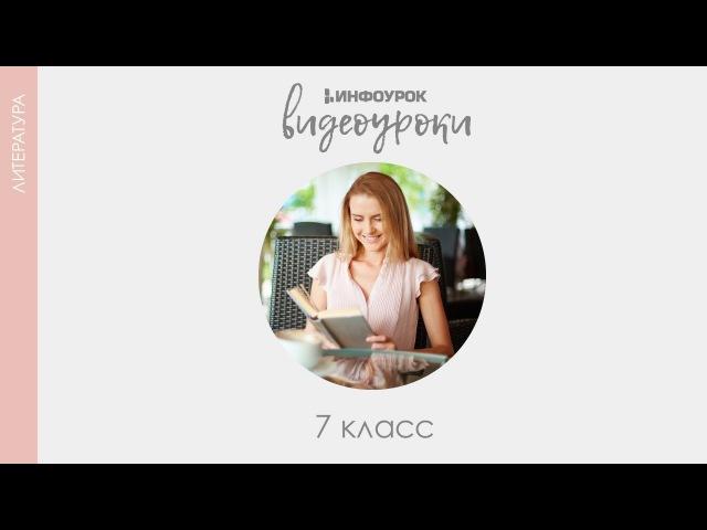 Василий Андреевич Жуковский. Баллада «Лесной царь» | Русская литература 7 класс 9 | Инфоурок