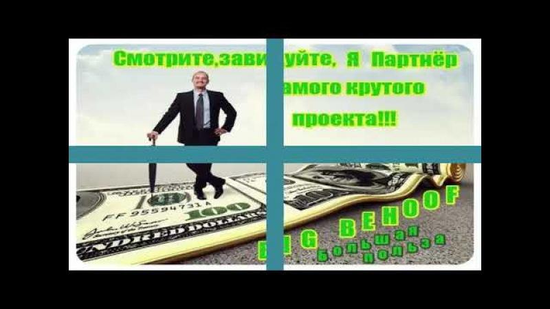 С ПЕСНЕЙ О BIG BEHOOF ЗАРАБАТЫВАЕМ ЛЕГКО