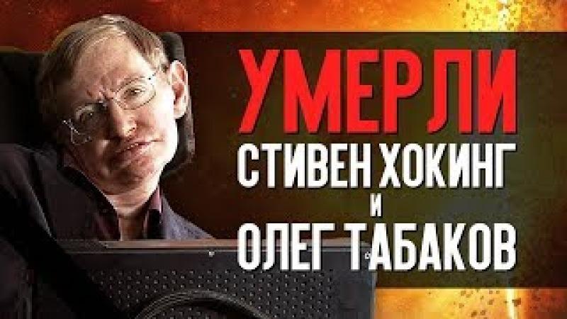 Стивен Хокинг, Табаков и новый фильм Спилберга – Новости кино