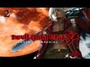 Прохождение Devil May Cry 3 Dante's Awakening часть 2 Логово ледяного пса