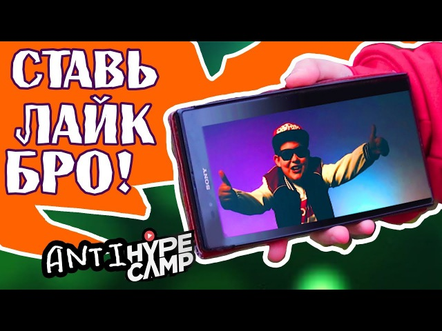 🔴СТАВЬ ЛАЙК БРО ВИТЬОК премьера клипа 2017 Voice4Good Anti Hype Camp