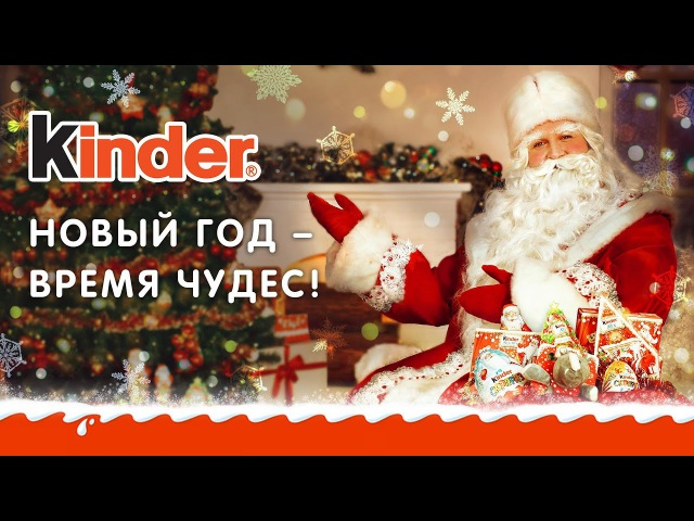 Kinder поздравляет Ульяшку с новым годом!