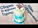 Сборка двухъярусного торта и вариант оформления likeacakeru