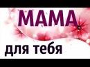 Спасибо, Мама! Трогательно До Слез!