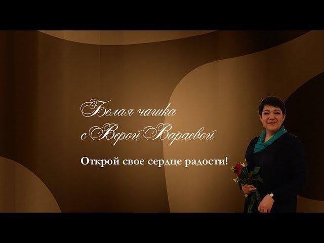 Давайте знакомиться. Я Вера Вараева - ведущая вебинара.