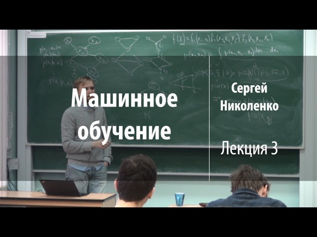 Лекция 3 | Машинное обучение | Сергей Николенко | Лекториум