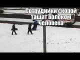 Сотрудники скорой тащат волоком человека Не Девяткино но жесть vk.com/v9kino
