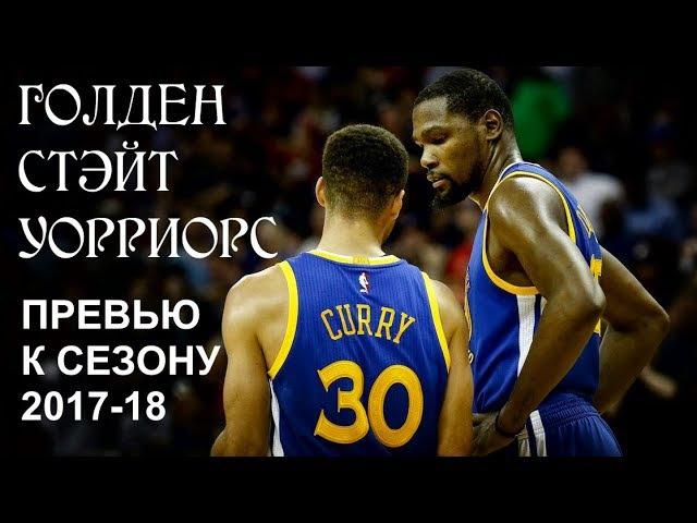 Превью Голден Стэйт Уорриорс к сезону 2017-18   Разбор NBA Vol.27