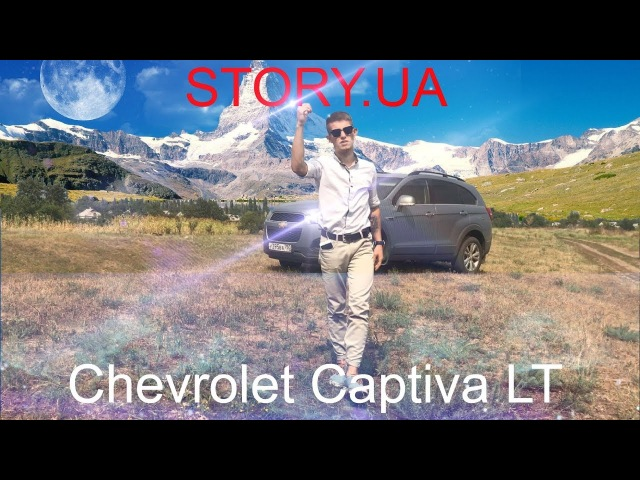 Chevrolet Captiva LT Test-Drive from LIRNIK