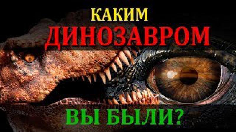 Каким динозавром вы были? Пройти тест! Мозазавр, Тираннозавр, Птеродактиль, Триц...