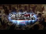 Attack On Titan Opening 3 - English Dub SEASON 2 OP 1