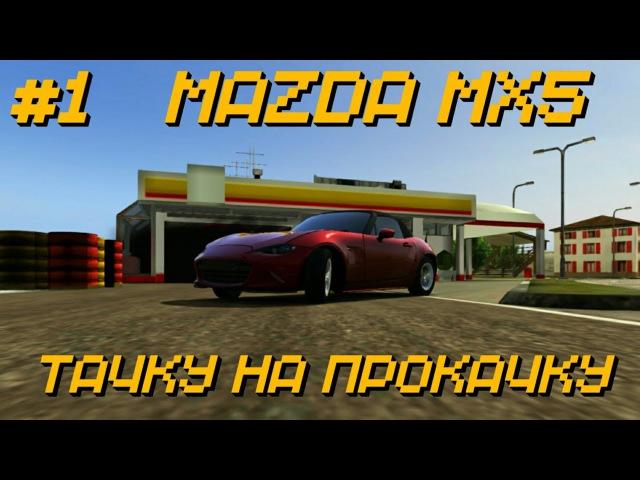 CarX Drift Racing - ТАЧКУ НА ПРОКАЧКУ 1