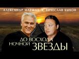 Александр Маршал и Вячеслав Быков - До восхода ночной звезды