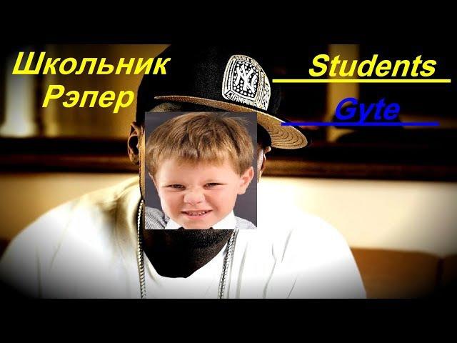 STUDENS GYTE 1 (ШКОЛЬНИК РЭПЕР)