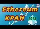 👍 Эфириум краны 2018 с моментальным выводом на Faucethub Ethereum краны которые реально платят