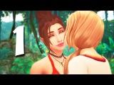 The Sims 4: Приключения в джунглях | #1 - ТОРГОВКИ, ТРАВКА, ДВА МАЧЕТЕ