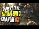Resident Evil 3 Nemesis Прохождение часть 3